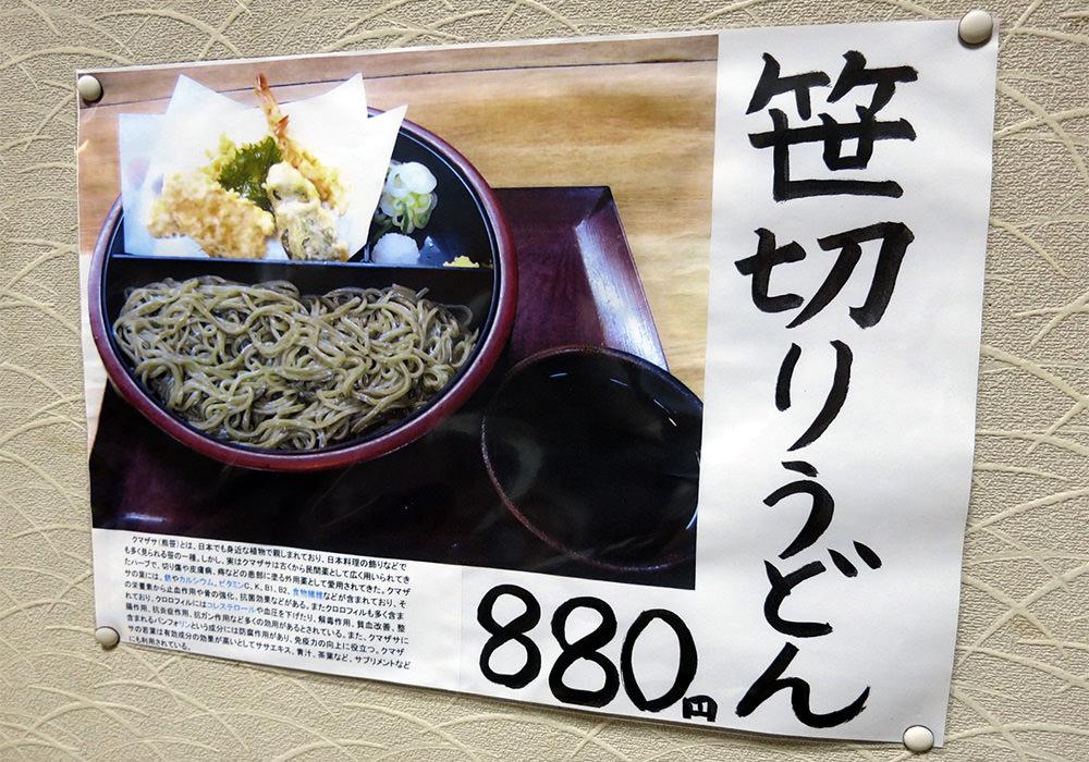 太郎丸の老舗 大吉 麺細めのチュルチュル手打ちうどん