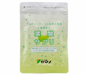 ヤマノ葉酸サプリ