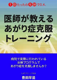 とよだクリニック院長・豊田早苗の執筆した医師が教えるあがり症克服tレーニング