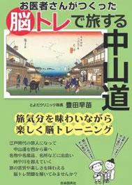 とよだクリニック院長・豊田早苗の執筆した脳トレで旅する中山道