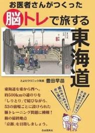 とよだクリニック院長・豊田早苗の執筆した脳トレで旅する東海道
