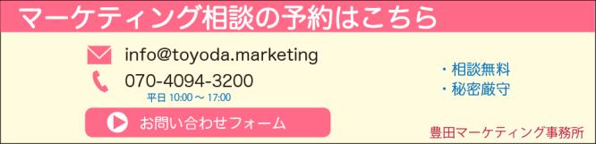 マーケティング無料相談