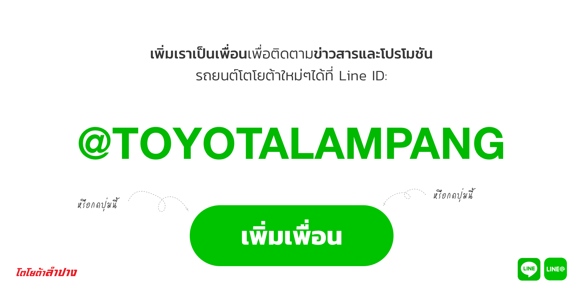 toyotalampang line@