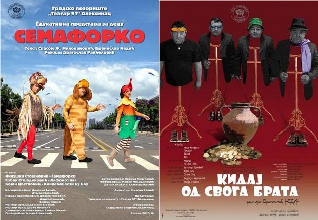 """Photo of """"Semaforko"""" i """"Kidaj od svoga brata"""" na sceni Kulturnog centra u Velikom gradištu"""