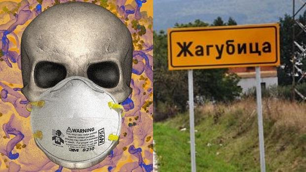 Photo of PANIKA U HOMOLJU: Zbog propusta nadležnih, pola opštine Žagubice zaraženo koronavirusom!?