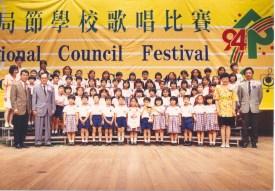 第一次獲得校外比賽全港冠軍。 (1994/1995學年)