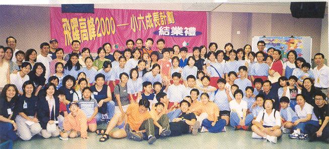 第一次舉行全校性之成長輔導計劃。(2000/2001學年)