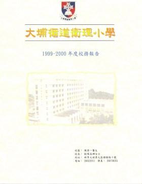 第一次印刷「校務報告」,向全校家長派發。(2000/2001學年)
