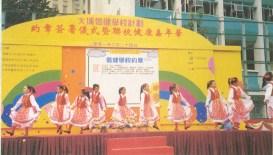 開始參加「學校倡健計劃」,推動健康生活及文化。 (2001/2002學年)