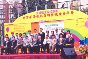 簽署參加「學校倡健計劃」, 促進學校和社區衞生健康。 (2001/2002學年)