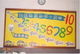 建校十周年。(2002/2003學年)