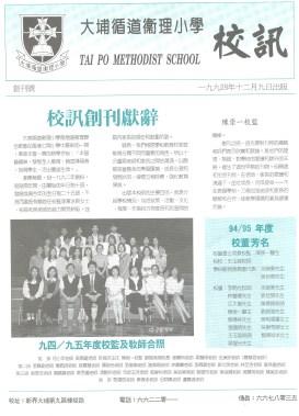 「校訊」創刊。 (1993/1994學年)