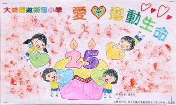 香港保護兒童會聖誕老人愛心粉嶺幼兒學校溫承晞