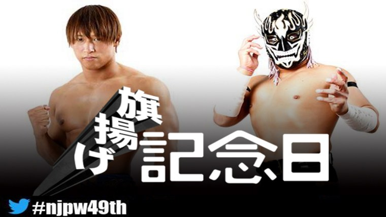 NJPW Announces Full Card for 49th Anniversary Event – TPWW