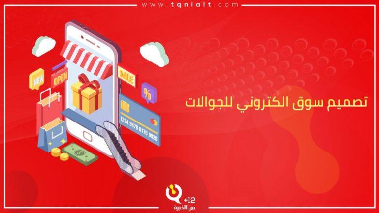 تصميم سوق الكتروني لبيع الجوالات
