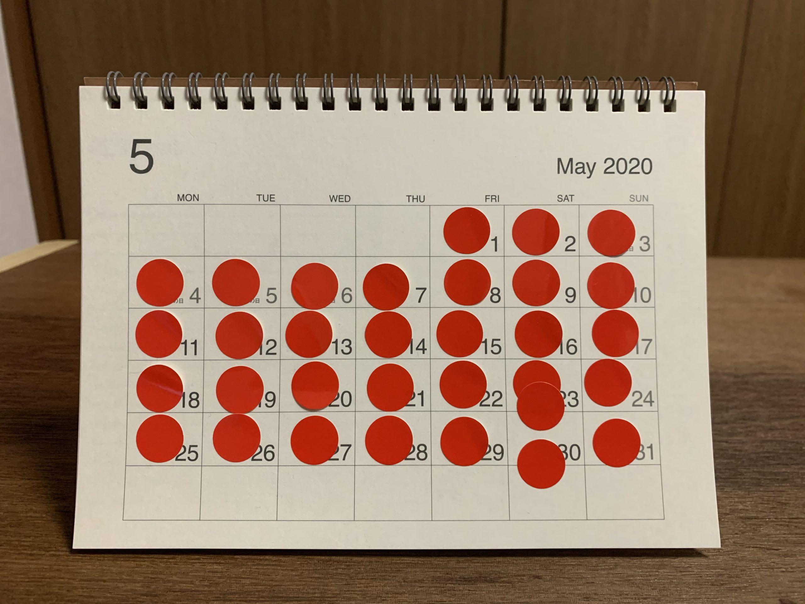 2020.5月のカレンダー