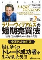 ラリー・ウィリアムズの短期売買法 【第2版】
