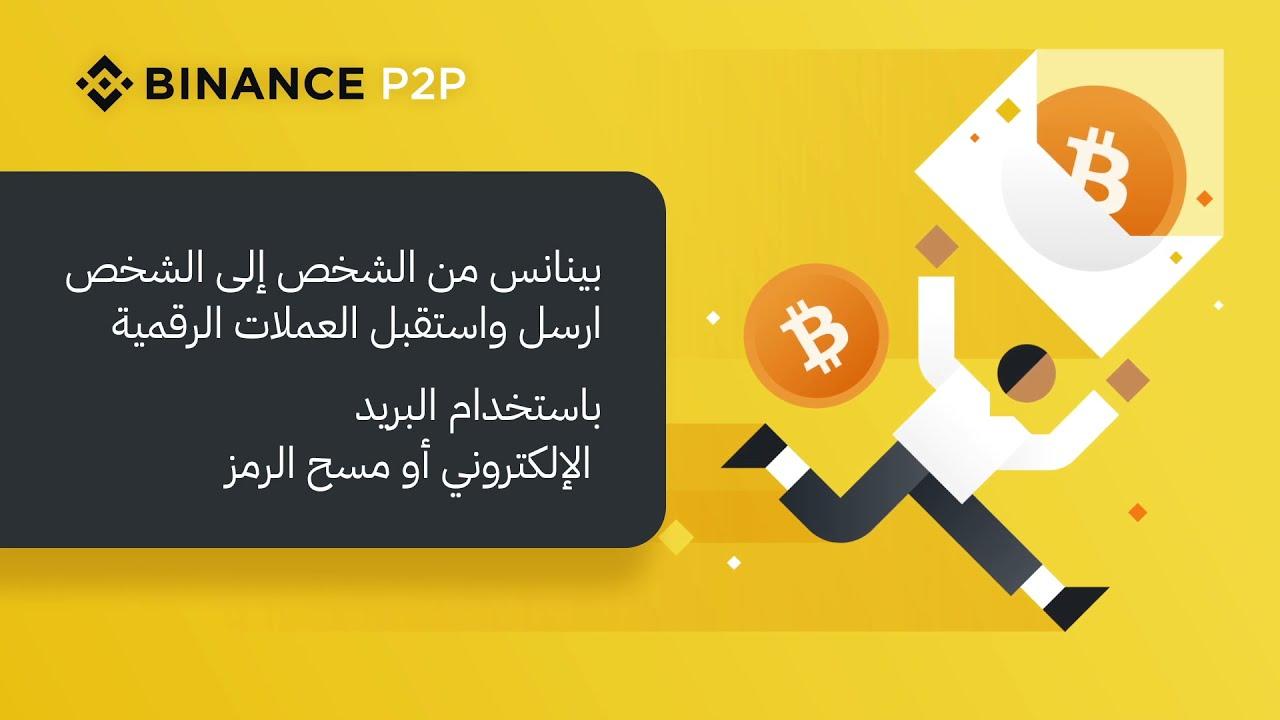 كيفية إرسال العملات الرقمية إلى عائلتك وأصدقائك في جميع أنحاء العالم على منصّة Binance P2P بينانس#