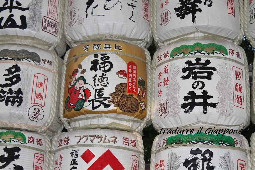 Barili di sake. Particolare.