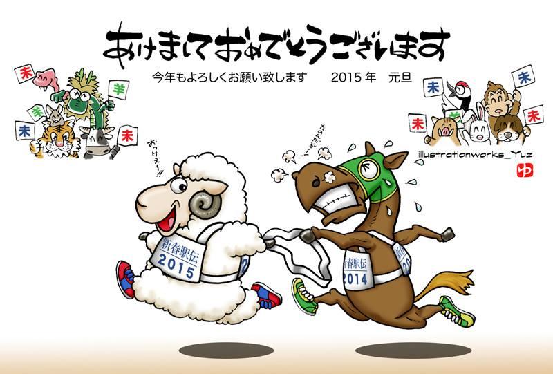 Cartolina augurale tratta dalla pagina Facebook di Giappone mon amour