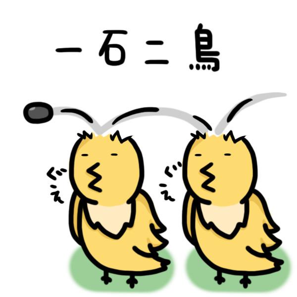 isseki ichou