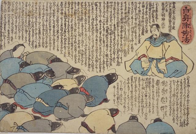 Stampa di protezione dai terremoti, da appendere al soffitto affinché protegga dai terremoti. Sono raffigurati diversi namazu che si scusano con il dio Kashima per il terremoto che hanno provocato.