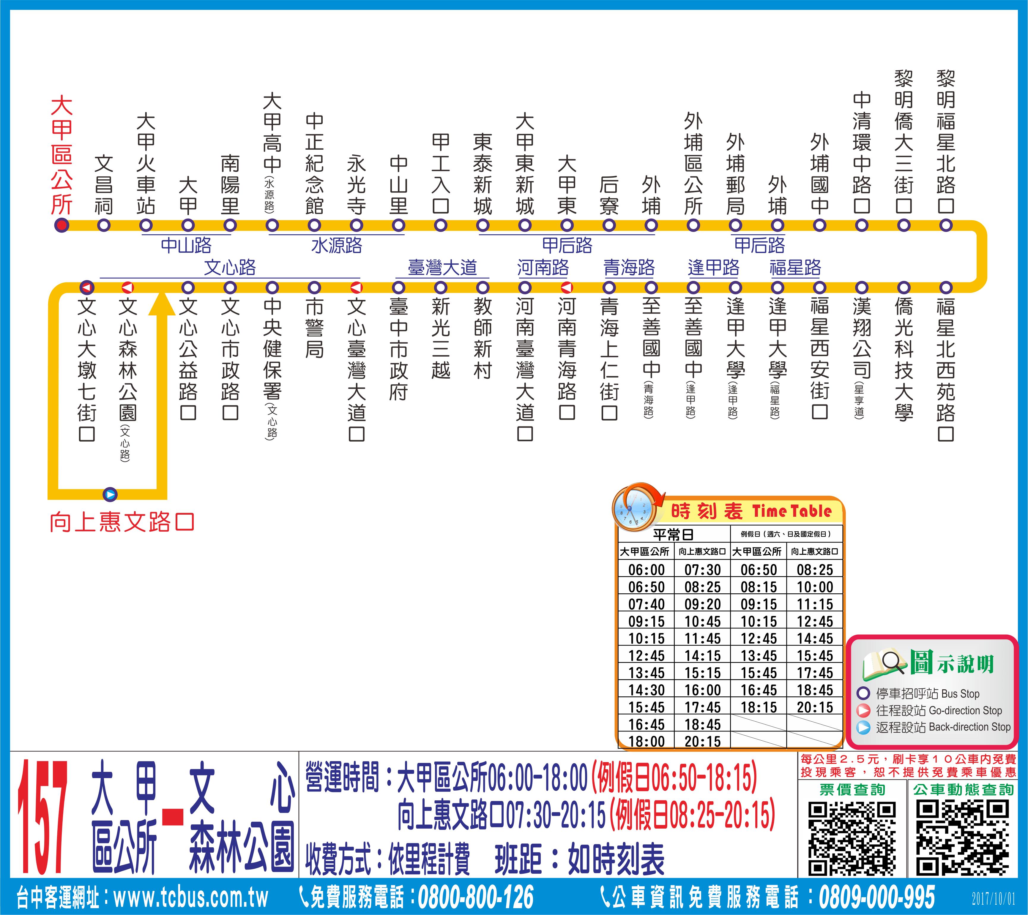 臺中市政府交通局-便民服務-線上查詢-市區公車路線圖