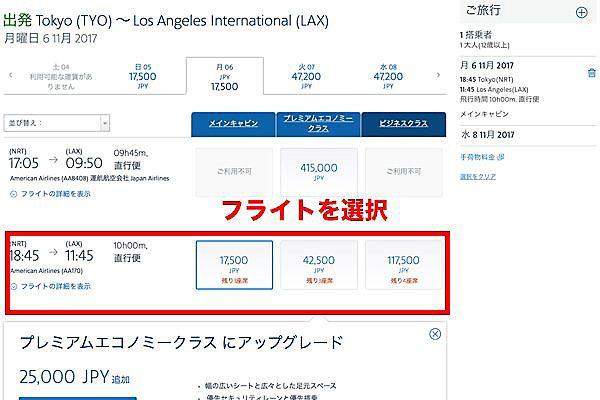 アメリカン航空 予約画面