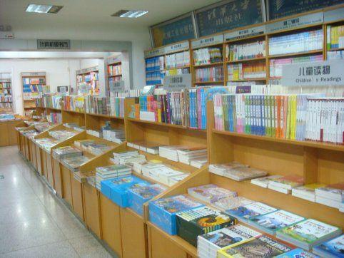 Księgarnia Xinhua