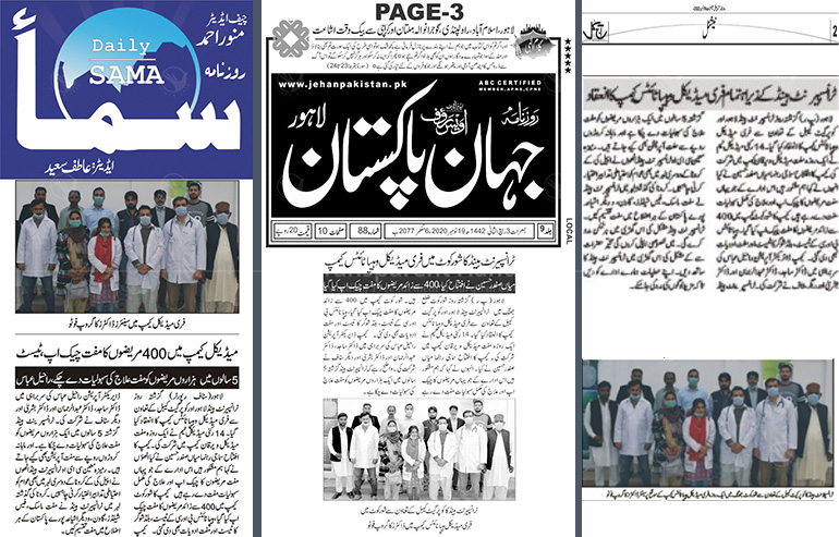 Jahan Pakistan page 3