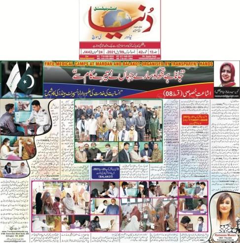 International Dunya Newspaper