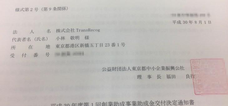 東京都の創業助成金事業に採択されました
