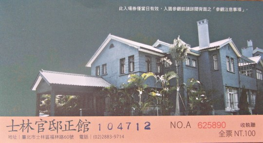 Admission ticket of Shilin Presidential Residence