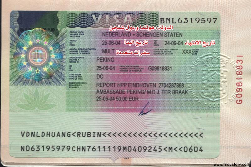 تأشيرة شنغن هولندية