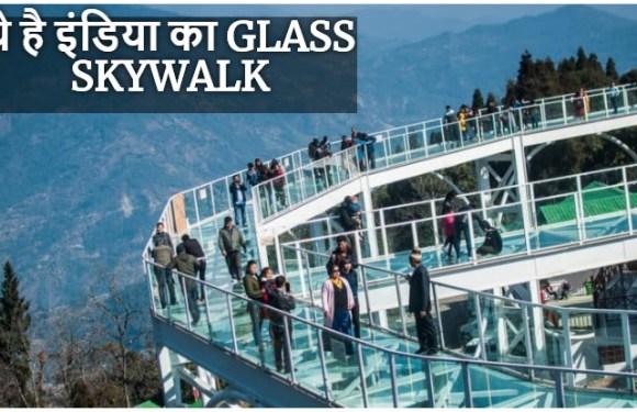 देश का पहला GLASS SKYWALK यहां खुल गया है, आप गए क्या?