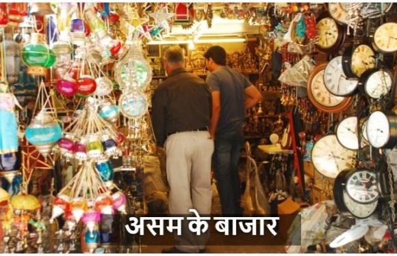 बेहतरीन चाय और खूबसूरत सिल्क साड़ियों की शॉपिंग के लिए मशहूर हैं असम के बाजार