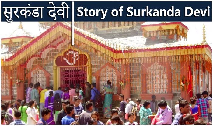 Surkanda Devi Mandir , Surkanda Devi Temple, Uttarakhand Temples , Temples in India, सुरकण्डा देवी मंदिर , सुरकंडा देवी मंदिर, How to reach surkanda devi temple, best time to visit surkanda devi temple