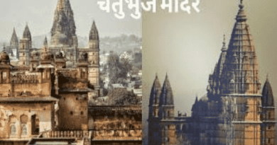Ayodhya Rammandir: Shri Ram Raja's government still operates in Orchha, Learn story