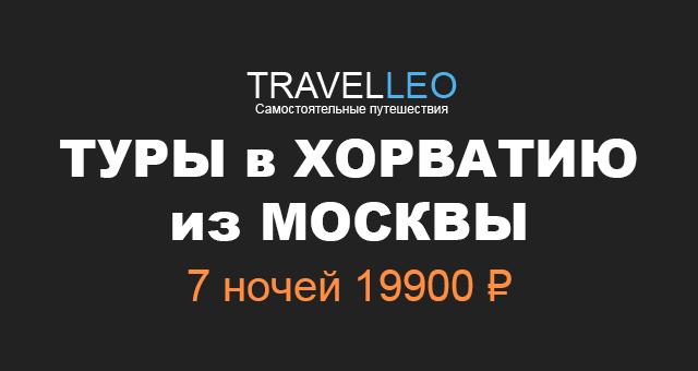 Туры в Хорватию из Москвы в июне 2017. Горящие и дешевые туры в Хорватию