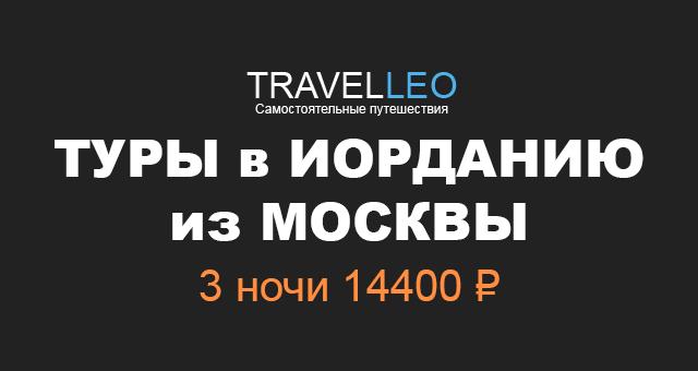Туры в Иорданию из Москвы в апреле 2017. Горящие и дешевые туры в Иорданию