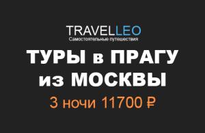 Туры в Прагу из Москвы в мае 2017. Горящие и дешевые туры в Чехию