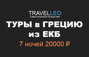Туры в Грецию из Екатеринбурга в мае 2017. Горящие и дешевые туры в Грецию