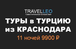 Туры в Турцию из Краснодара в мае 2017. Дешевые и горящие туры в Турцию все включено