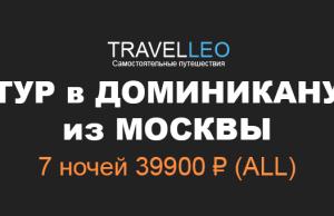 Туры в Доминикану из Москвы в июне 2017. Горящие туры в Доминикану все включено