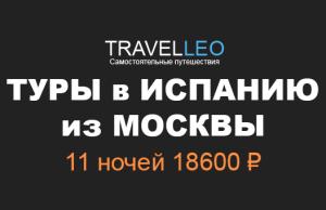 Туры в Испанию из Москвы в июне 2017. Горящие туры в Испанию