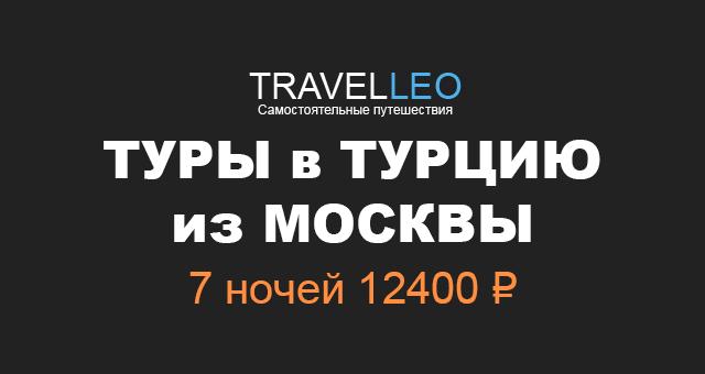 Туры в Турцию из Москвы в июне 2017. Горящие туры в Турцию на лето