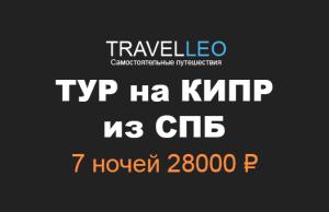 Туры на Кипр из Спб в июле 2017. Горящие путевки на Кипр из Спб