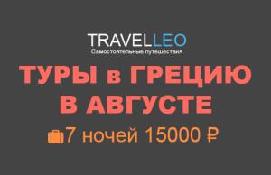 Туры в Грецию от 15000 в августе