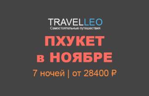 Туры на Пхукет: неделя в Тайланде от 28000