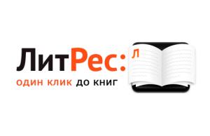 ЛитРес - интернет-магазин электронных книг